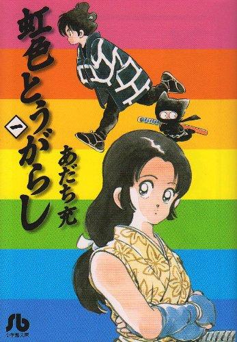 Mitsuru Adachi's Nanairo Tōgarashi